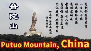 Mount Putuo, China《觀音道場普陀山》