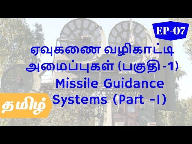 Rocket Technology இராக்கெட் தொழில்நுட்பம் | Ep-07 - Missile Guidance Systems (Part -1)