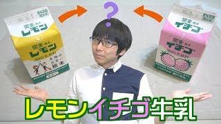 【飲むと幸せが訪れる!?】レモンイチゴ牛乳飲んでみた / Happy lemon strawberry milk