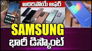 Best Offers in Samsung Android Phones | Huge Discount On Samsung Galaxy Note 20 | Samsung India|10TV