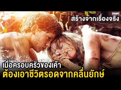 เมื่อครอบครัวของเค้า ต้องเอาตัวรอดจากสึนามิ | (สปอยหนัง) The Impossible 2004 สึนามิ ภูเก็ต (2012 )