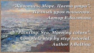 """Море мастихином: """"Цвета утра"""", полный видео урок."""