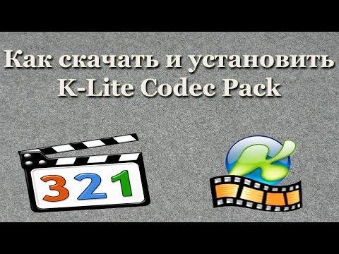Как скачать и установить K-Lite Codec Pack. Где скачать старые версии K-Lite Codec Pack