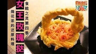 女王玫瑰挞 Rose Apple Tart【食戟之灵Food Wars!: Shokugeki no Soma】