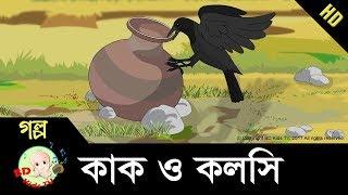 1 çocuklar için K o kolshi | কাক ও কলসি | Bangla Cartoon | Sınıf | HD