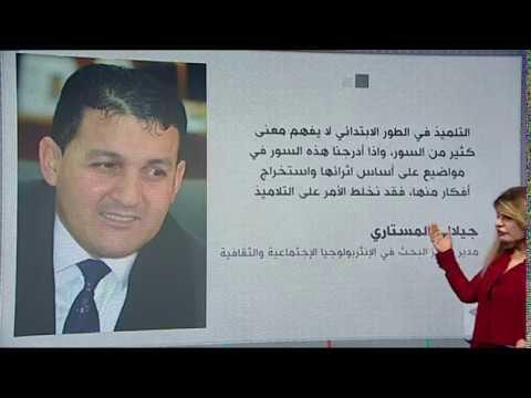بي_بي_سي_ترندينغ: مقترح بحذف #سورة_الإخلاص من مناهج التعليم تشعل الجدل في #الجزائر  - نشر قبل 48 دقيقة