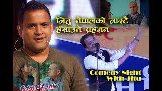 जितु नेपालको लास्टै हँसाउने प्रहशन Comedy Night with Jitu Nepal