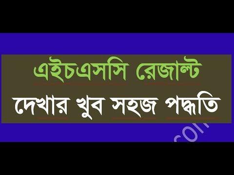 HSC Exam Result 2019 -(মার্কশীটসহ রেজাল্ট