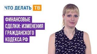 Финансовые сделки: изменения Гражданского кодекса РФ