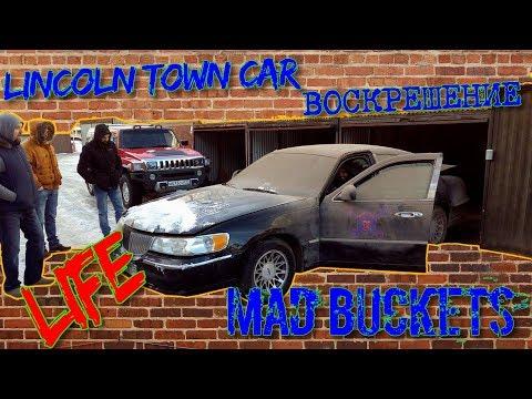 Lincoln Town Car Возвращается с того света