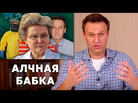 Навальный ДОБИВАЕТ Малышеву | Секретные Московские квартиры