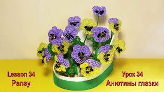 Beaded Flowers by Liudmila Bozhko.  Lesson 34. Цветы из бисера от Людмилы Божко. Урок 34