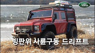 북한강 빙판위 드리프트 즐기기 ㅣ랜드로버 디펜더 ㅣ트랙…