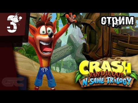 Crash Bandicoot N'sane Trilogy ● СТРИМ #3 ● КРЕШесносноооо