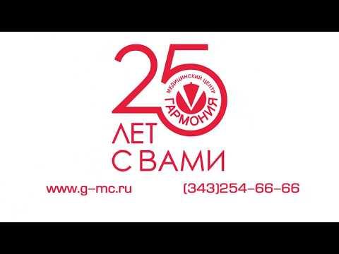 """Клиника """"Гармония"""" в Екатеринбурге отмечает 25 лет!"""