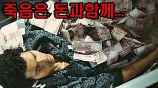 이 남자는 왜 돈에 파묻혀 죽었을까..? 영화 슬럼독 …