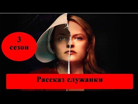 Сериал «Рассказ служанки» 3 сезон: сюжет /дата выхода серий,  в конце видео / Анонс
