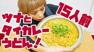 【BIG EATER】Thai Curry and Tuna on Udon! 15 servings!【MUKBANG】【RussianSato】 thumbnail