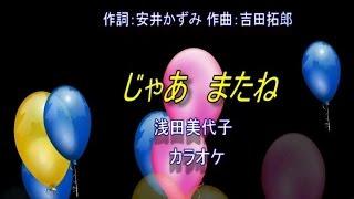 浅田美代子 「じゃあまたね」作詞 安井かずみ 作曲 吉田拓郎.