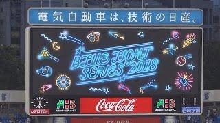 2018/9/21 横浜スタジアムにて 5月に中止となったBLUE☆LIGHT SERIES 201...