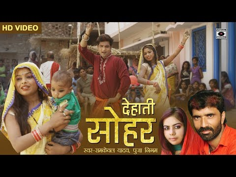 सुनकर खुश हो जाओगे - सोहर - Bhojpuri Sohar 2018.