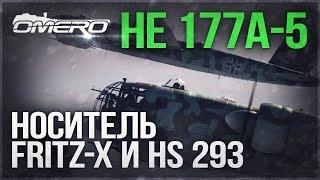 Обзор He.177A-5 Greif: Носитель УПРАВЛЯЕМЫХ БОМБ Fritz-X и Hs.293! | War Thunder 1.77