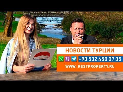Недвижимость в Турции. Россияне вышли на 3-е место по покупкам жилья. Новости Турция || RestProperty