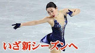 樋口新葉選手 フリーを「四季」に変更#WakabaHiguchi