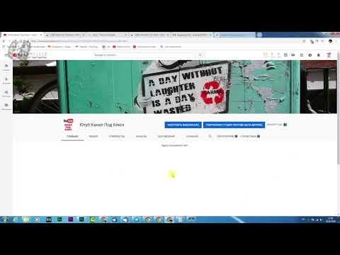 Как Установить и Активировать VidIQ