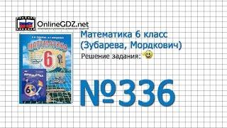 Задание № 336 – Математика 6 класс (Зубарева, Мордкович)