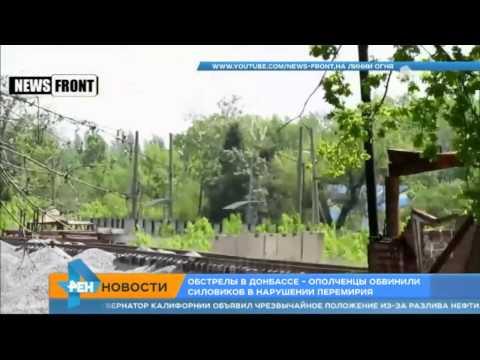 Ополченцы обвинили силовиков в нарушении перемирия