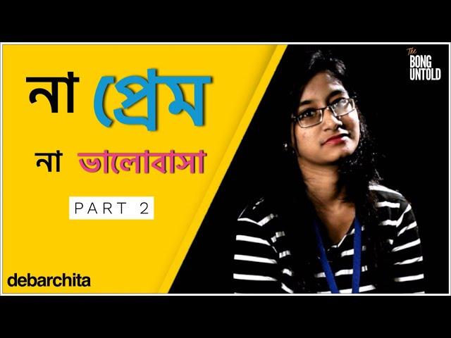 Na Prem Na Bhalobasa - Part 2 | Debarchita Biswas | Storytelling | The Bong Untold