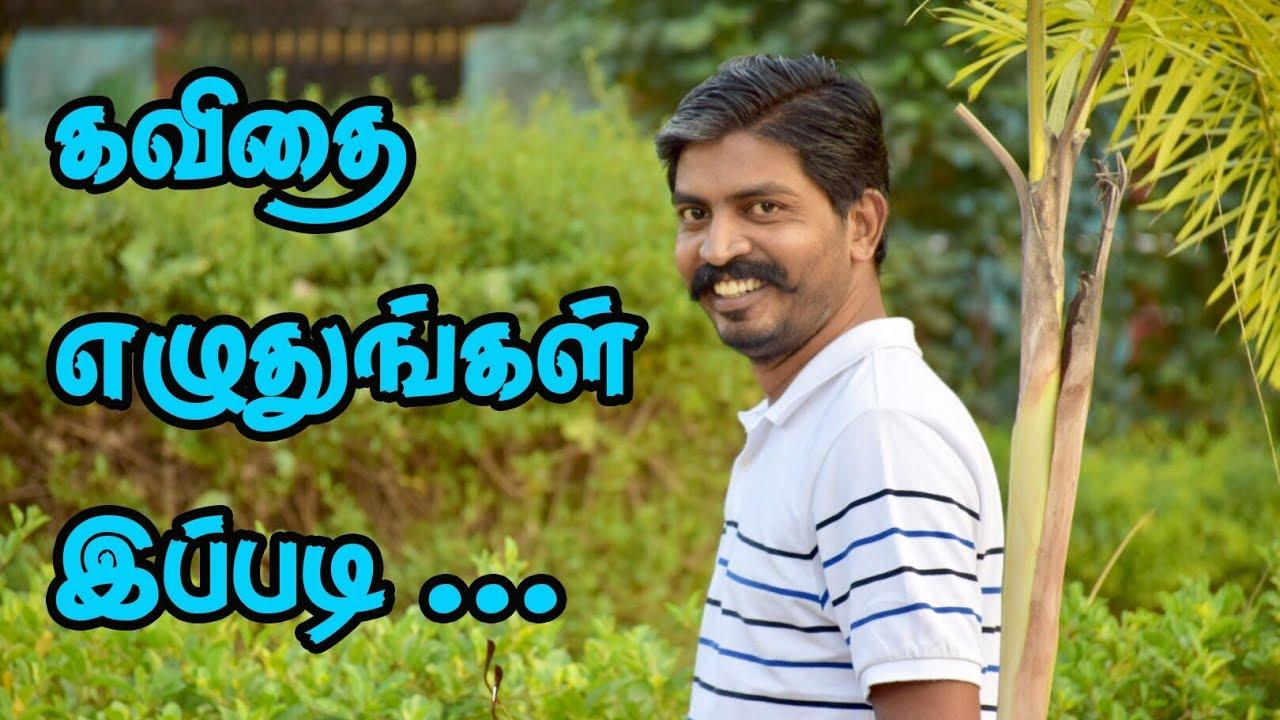 கவிதை எழுதுவது எப்படி கற்றுக்கொள்ளுங்கள் இப்படி  how to write Kavithai in  Tamil