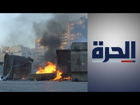 لبنان يمر بأسوأ أزمة اقتصادية وتخوف من خروج الأمور عن السيطرة  - نشر قبل 23 ساعة