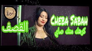 Cheba Sabah 2020 - Krahtak Sayi - مليت منك Vc Tchiko 22 ( Clip Selfie Édition - الأميرة )
