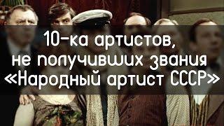 10-ка артистов, не получивших звания «Народный артист СССР»
