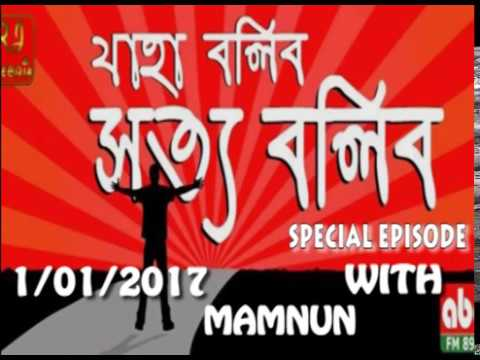 Jaha Bolibo Sotto Bolibo 1 january 2017 abc radio fm 89.2 (1/01/2017) Mamun