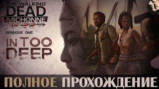 �� ��� � ��������� ? The Walking Dead: Michonne - Episode 1