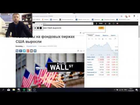 Торговые идеи на февраль 2019 | Прогноз по Доллару и S&P500 | Чего ждать от рынка?