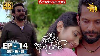 Ralla Weralata Adarei | Episode 14 | 2021-09-08 Thumbnail