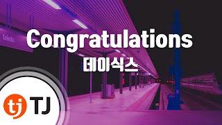 [TJ노래방] Congratulations - 데이식스 (Congratulations - Day6) / TJ Karaoke