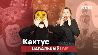 🌵 Хэллоуин разрушает Россию, а мы спорим за астрологию