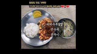 런 합숙다이어트캠프 식단