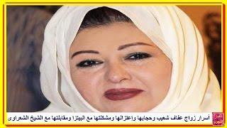 زوج عفاف شعيب فنان مشهور تعرف عليه...وأسرار حجابها وإعتزالها ورجوعها للفن بعد مقابلة الشيخ الشعراوى