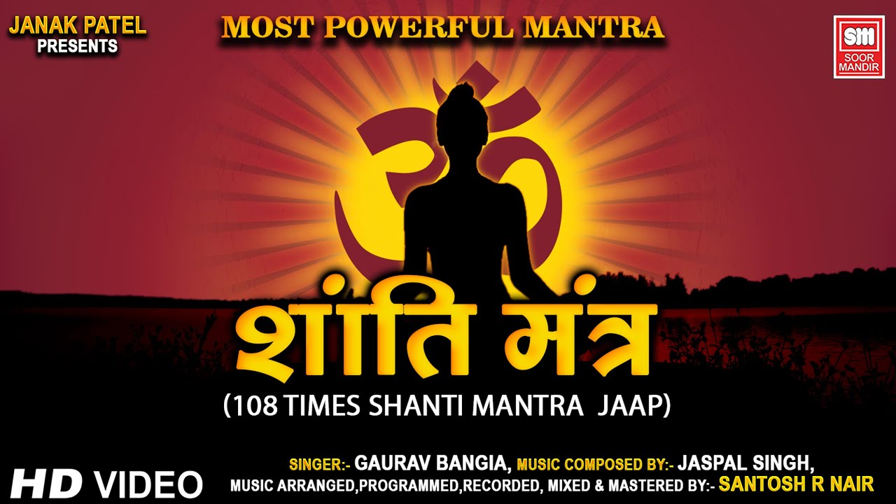 Shanti Mantra | शांति मंत्र | Mantra For Peaceful Mind | 108 Vedic Chants | Powerful Healing Mantra