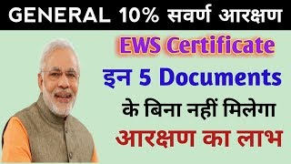 REQUIRED DOCUMENTS FOR 10% GENERAL RESERVATION ।। HOW CAN WE PREPARE?