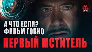 """Фильм: """"Первый Мститель. Противостояние"""" 2016"""