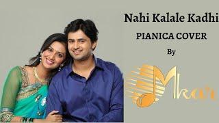 Nahi Kalale Kadhi   Pianica Cover   Honnar Sun Mee Hya Gharchi  Mangesh Borgaonkar   Savani Ravindra