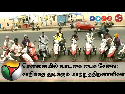 Special report: Bike taxi service offered by differently abled persons in Chennai