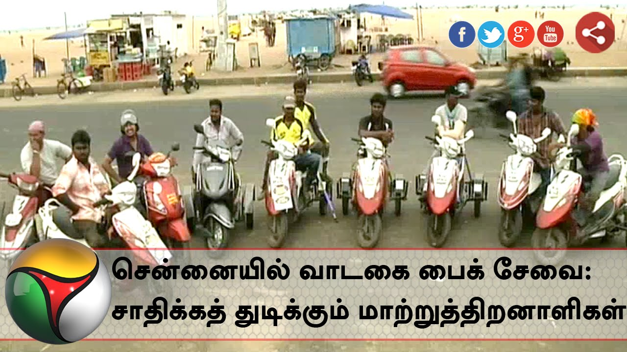 Special Report Bike Taxi Service Offered By Differently Abled